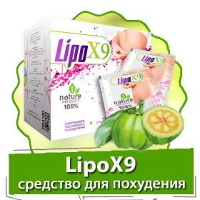 LipoX9 (Липо X9)