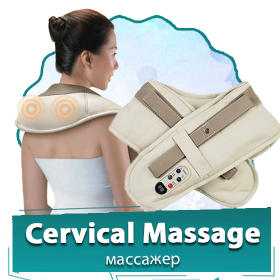 Cervical Massage Shawls