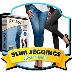 Джеггинсы Slim Jeggings