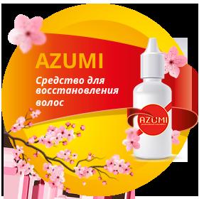 Сыворотка Азуми