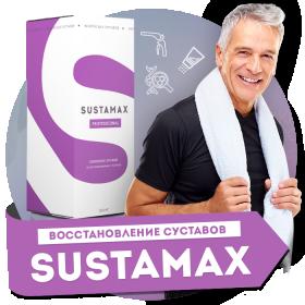 Sustamax