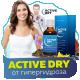 ACTIVE DRY (Актив Драй) - средство от гипергидроза