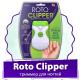 Roto Clipper (Рото Клиппер) - триммер для ногтей