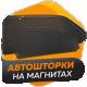 Солнцезащитные шторки ТРОКОТ - каркасные автошторки на магнитах