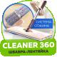 CLEANER 360 (Клинер 360) - швабра лентяйка