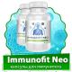 Immunofit Neo (Иммунофит Нео) - капсулы для иммунитета