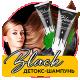 Black Sensation (Блек Сенсейшн) - детокс-шампунь с натуральными компонентами