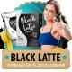 BLACK LATTE (Блек Латте) - средство для похудения