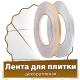 Декоративная лента для плитки