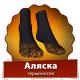 """Термоноски """"Аляска""""- носки для максимального комфорта"""