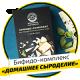 Домашнее сыроделие - бифидо комплекс для приготовления сыра в домашних условиях