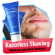 Razorless Shaving (Разорлесс Шейвинг) - мужской крем для удаления щетины