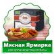 Мясная Ярмарка - комплекс для домашнего производства колбасы