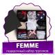 Подарочный набор трусиков FEMME