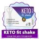 KETO fit shake (Кето Фит Шейк) – трехфазное средство для похудения