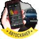 Автосканер беспроводной ELM327 Bluetooth V1.5 (OBDII)
