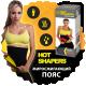 Hot Shapers (Хот Шейперс) - пояс для похудения