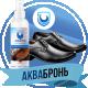 АкваБронь - средство для обуви
