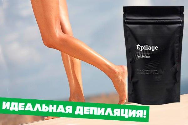 Купить Epilage (Эпилейдж) - средство для эпиляции