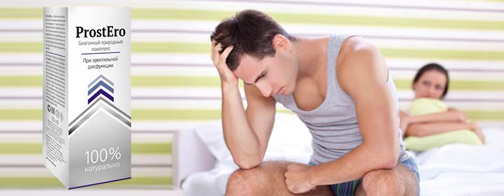 Купить ProstEro (ПростЭро) - средство от простатита
