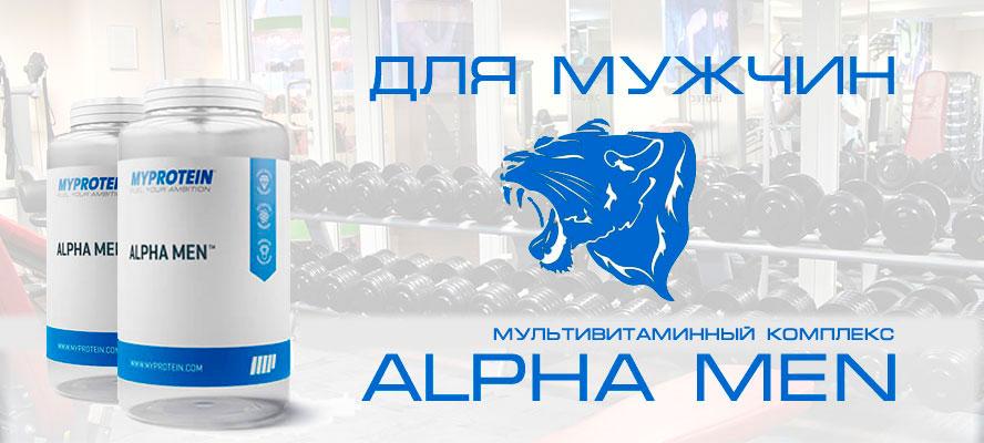 купить Alfa Man (Альфа Мен) - средство для потенции