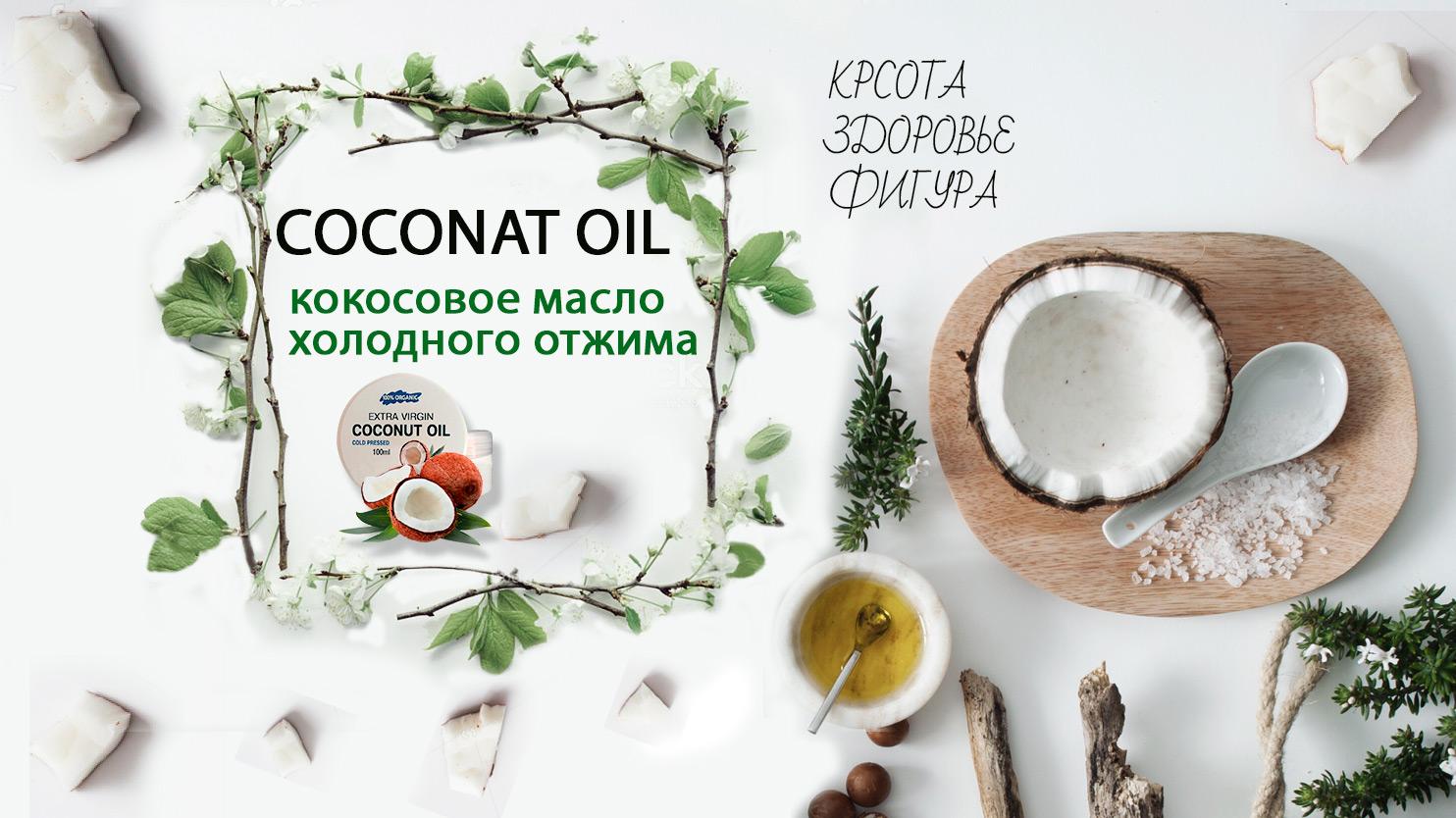 купить Coconut oil (Коконут оил) - кокосовое масло