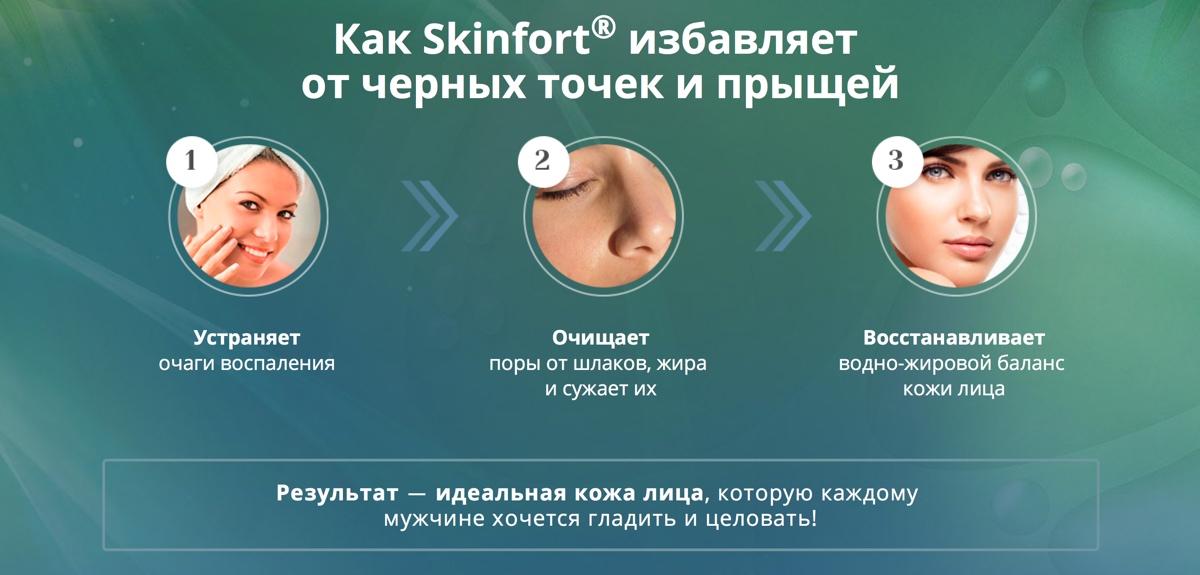 Skinfort действие