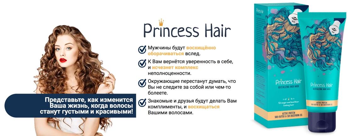 купить Princess Hair (Принцесс хаир) - маска для роста волос