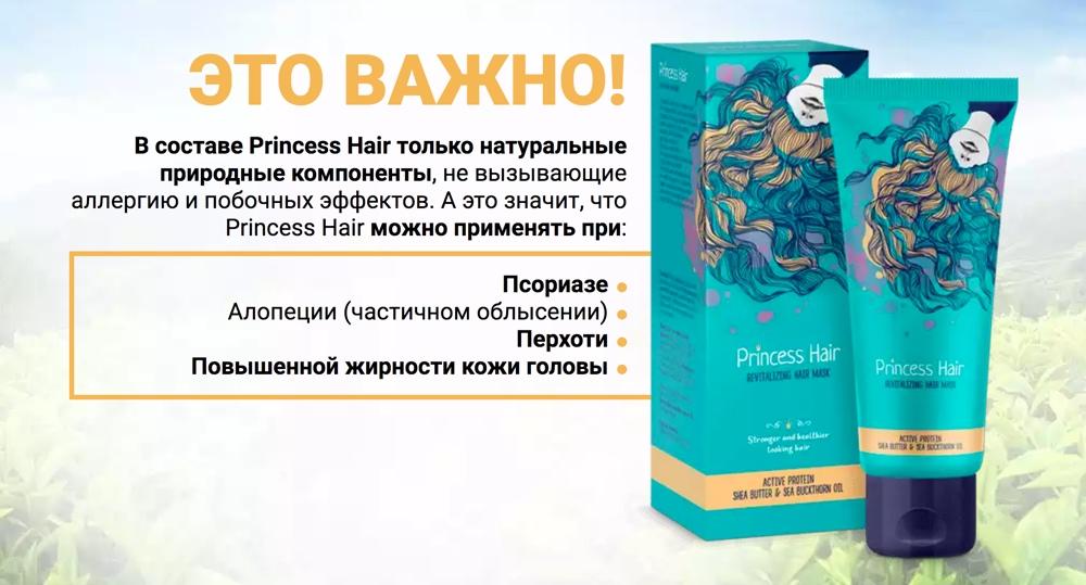 Princess Hair свойства