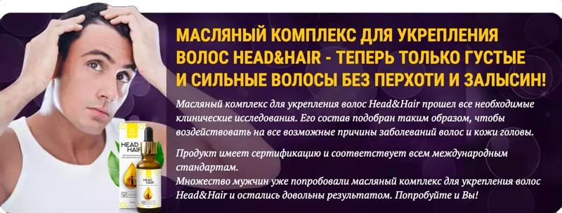 купить Масляный комплекс для укрепления волос Head & Hair