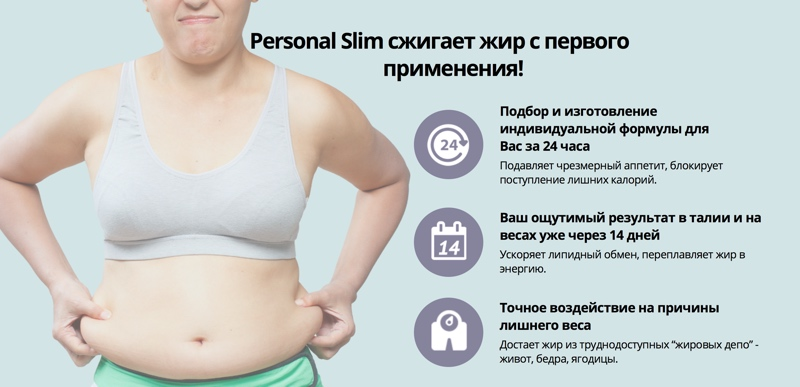Personal Slim свойства
