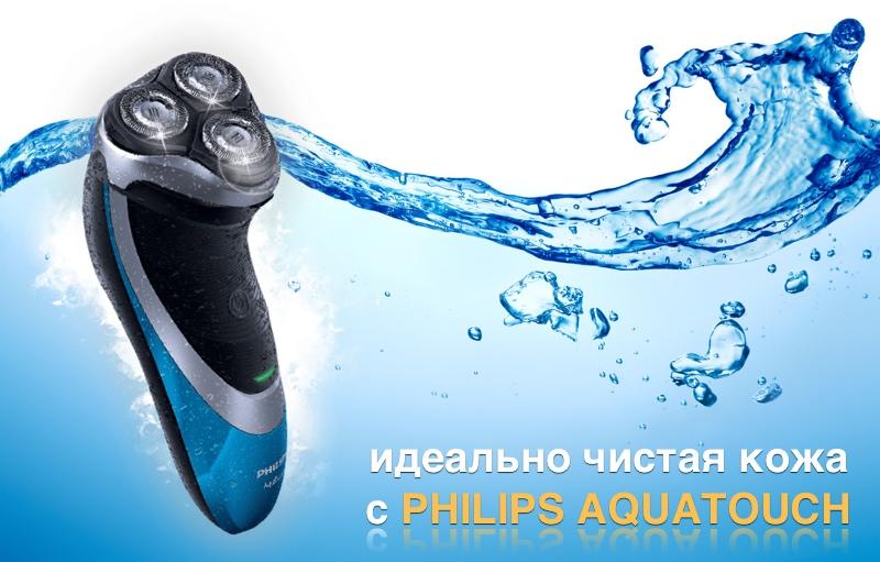 купить Бритва Philips AquaTouch