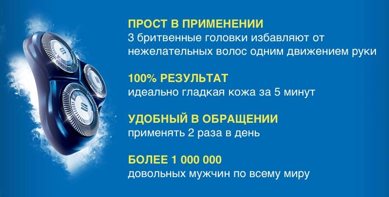 Бритва Philips AquaTouch свойства